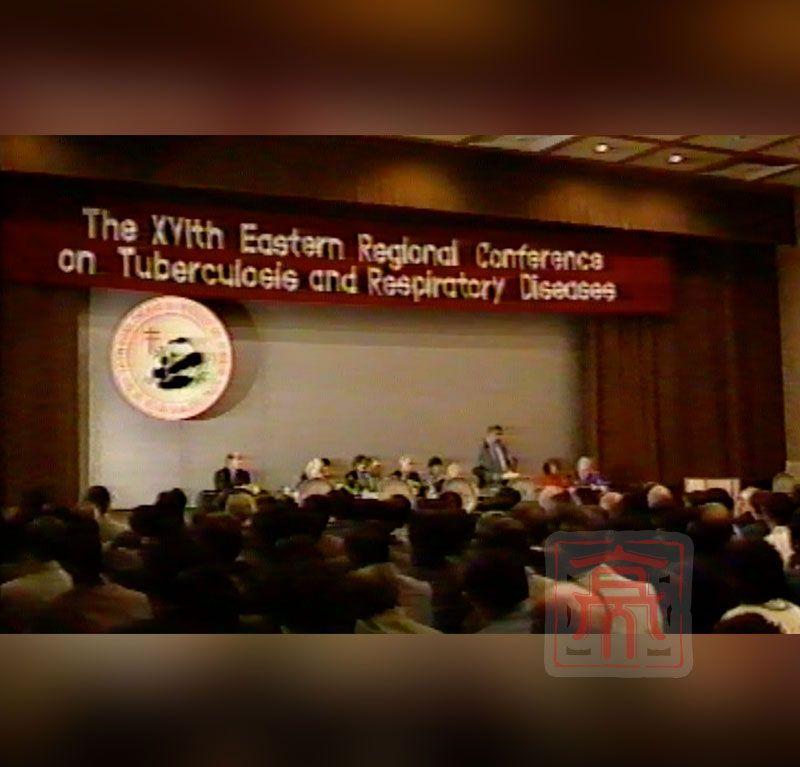 第16届东方地区结核病和呼吸疾病会议