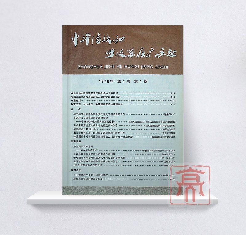 中华结核和呼吸系统疾病杂志
