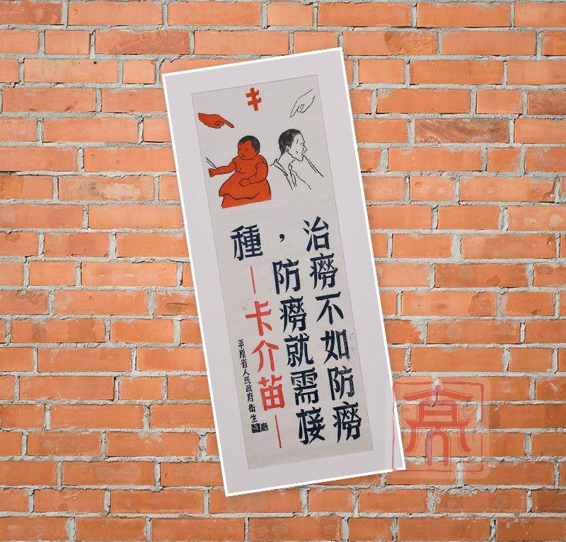 平原省人民政府卫生厅