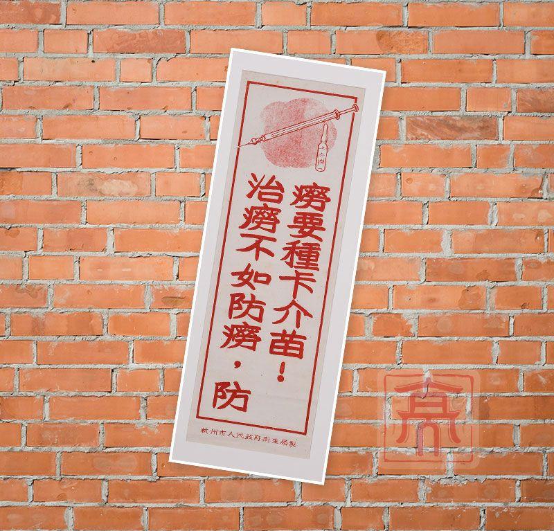 杭州市人民政府卫生局制