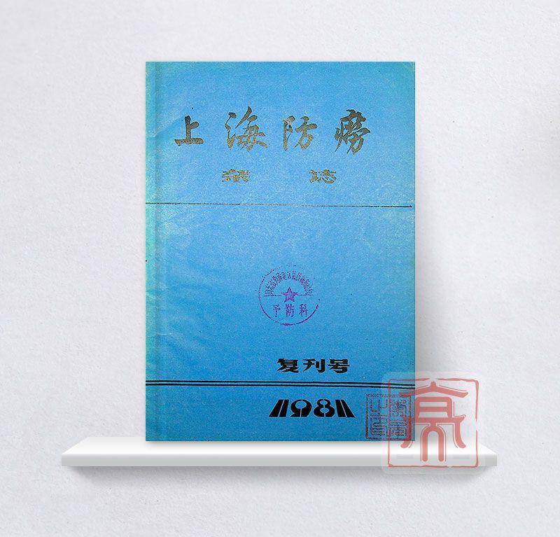 上海防痨杂志