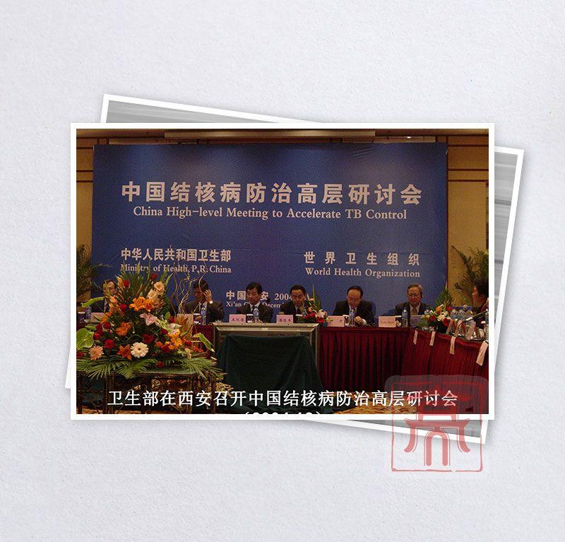 中国结核病防治高层研讨会
