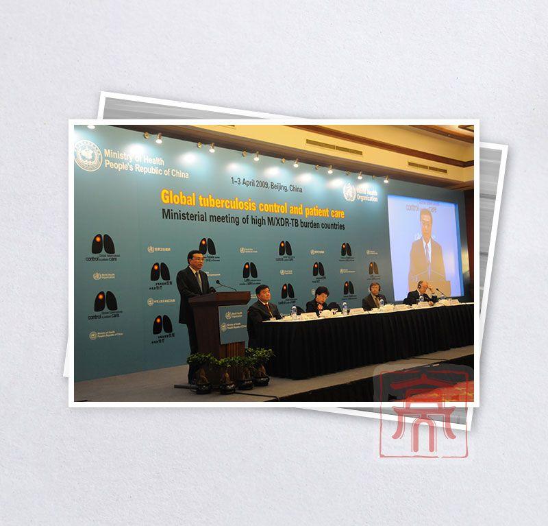 全球耐药结核病高负担国家部长级会议
