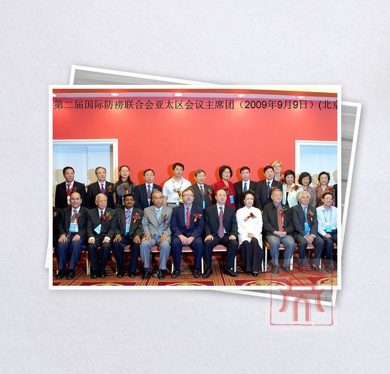 第二届国际防痨联合会亚太区会议