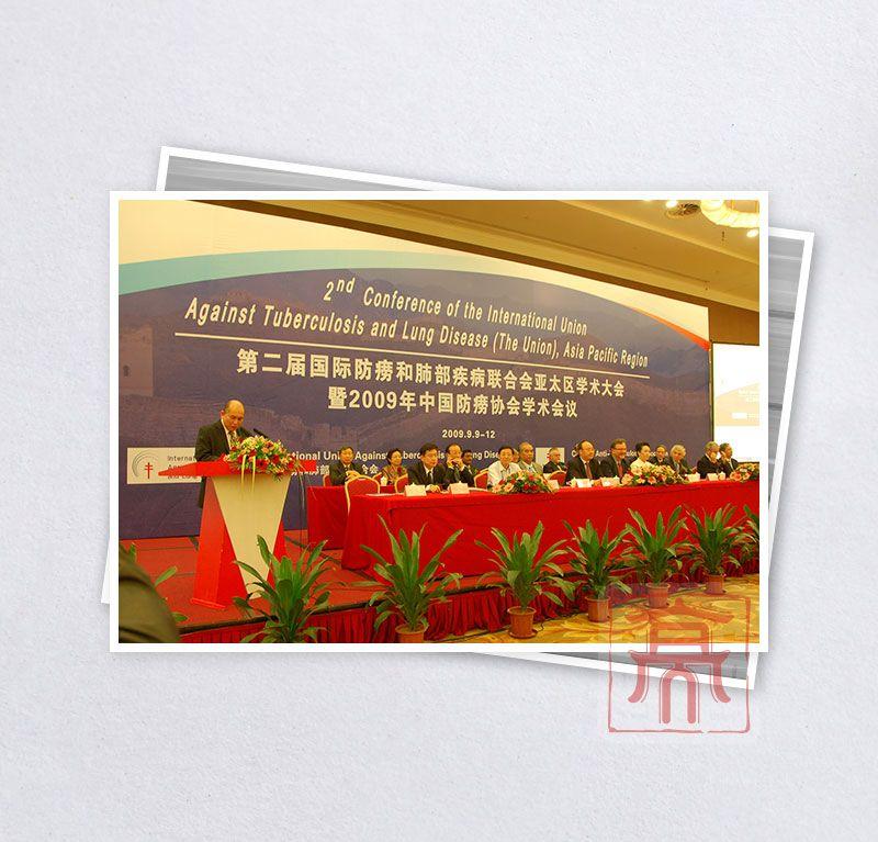第二届国际防痨亚太区会议