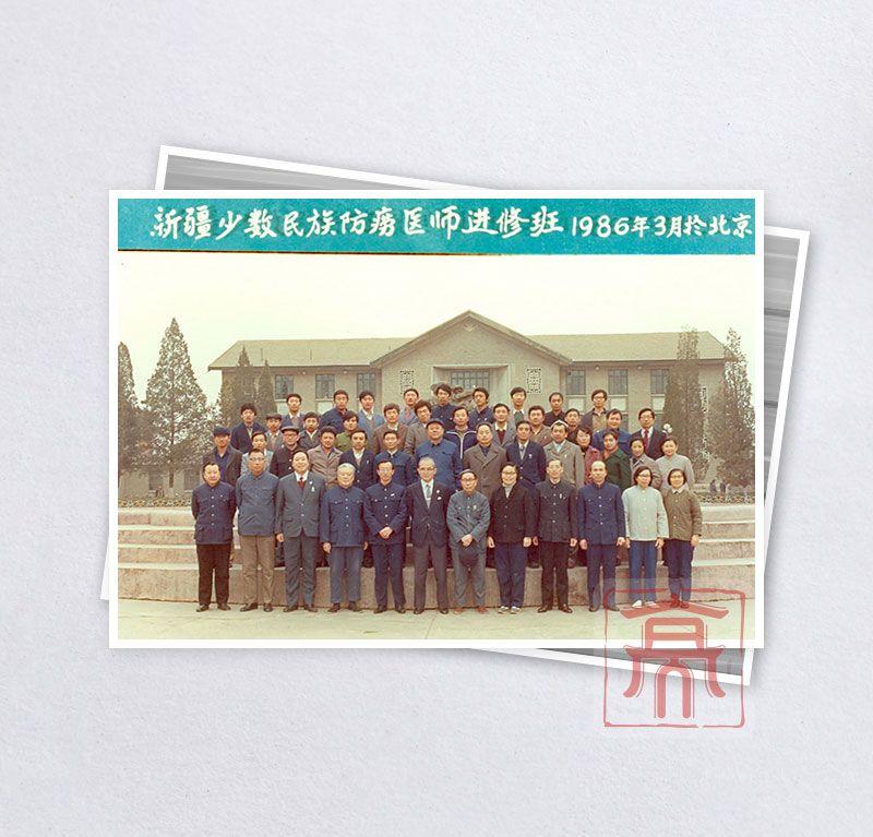 新疆少数民族防痨培训班