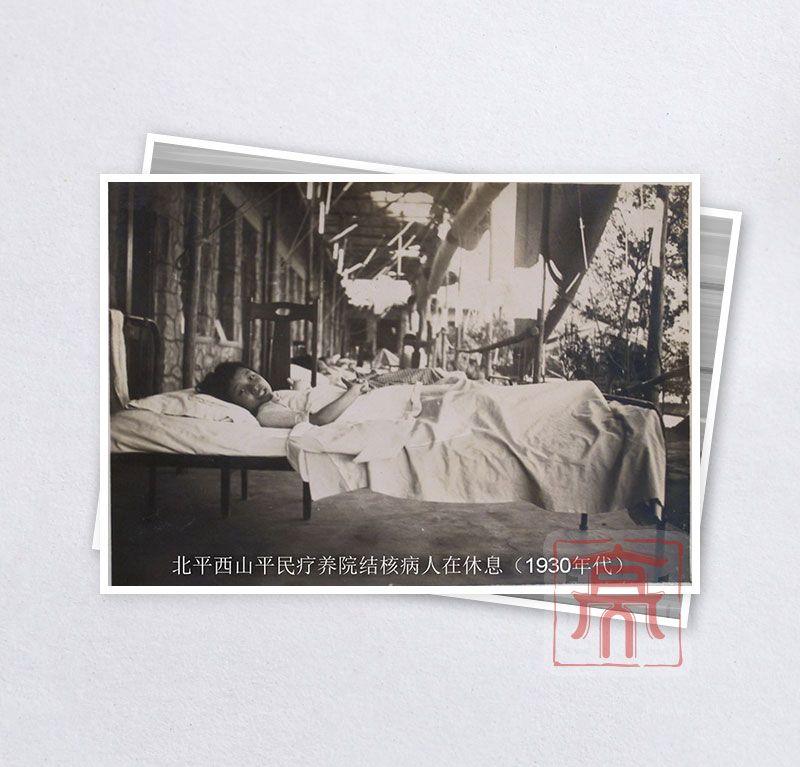 平民疗养院住院病人照片