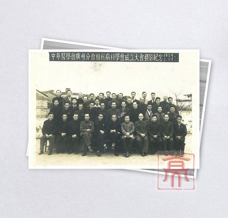 广州医学会结核分会成立
