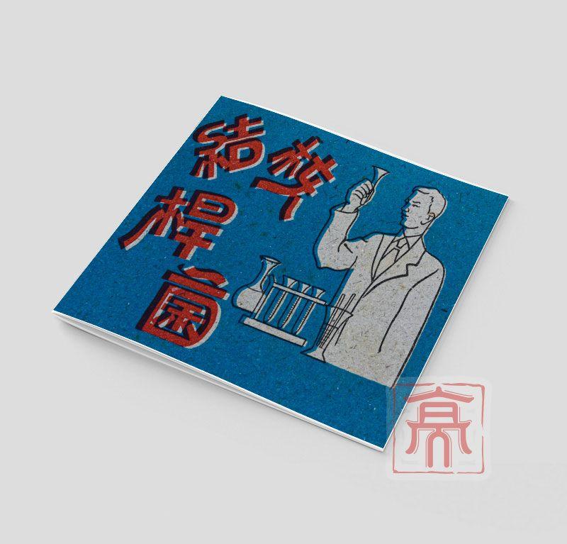 广西壮族自治区柳州结核病防治院所