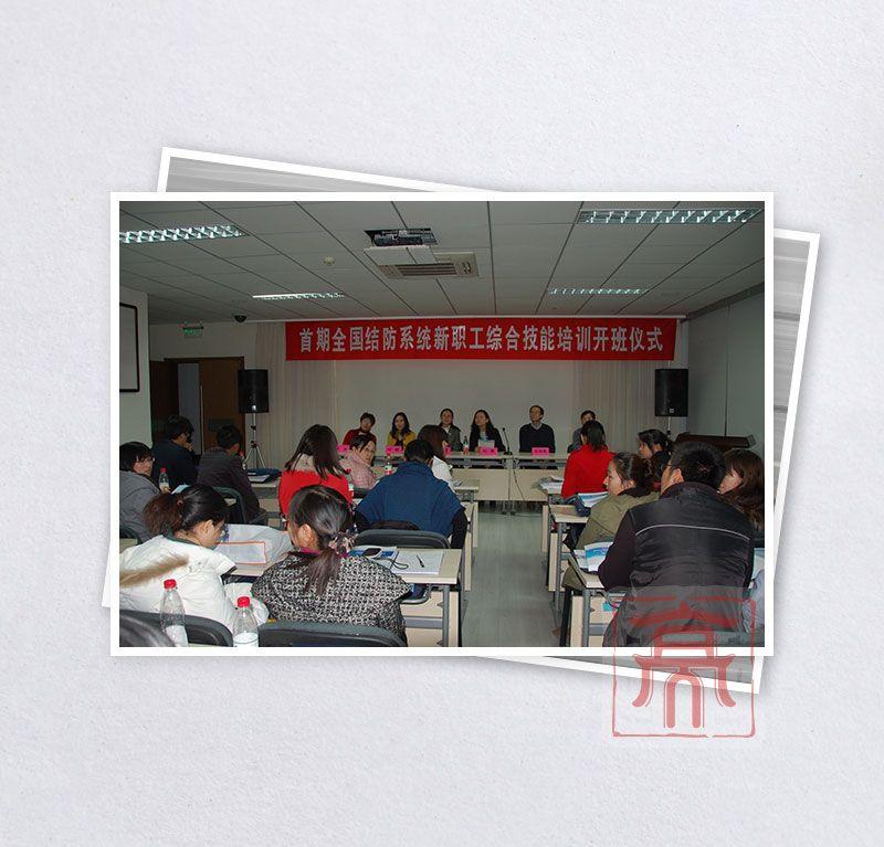 首届全国新职工技能培训班
