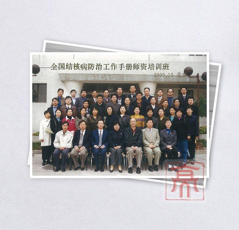 全国结核病防治工作手册师资培训班