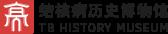结核病历史博物馆